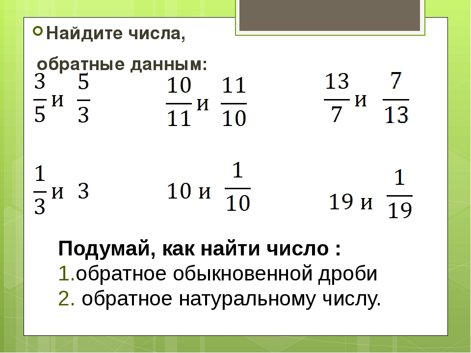 Найдите числа, обратные данным: Подумай, как найти число : обратное обыкновен...
