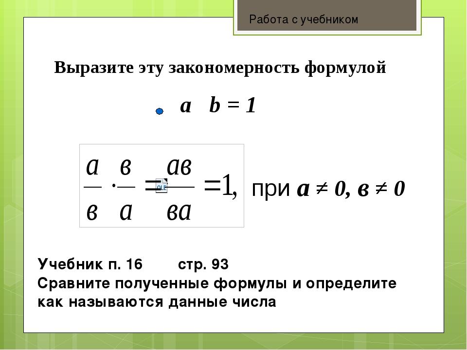a b = 1 при а ≠ 0, в ≠ 0 Выразите эту закономерность формулой Учебник п. 16 с...