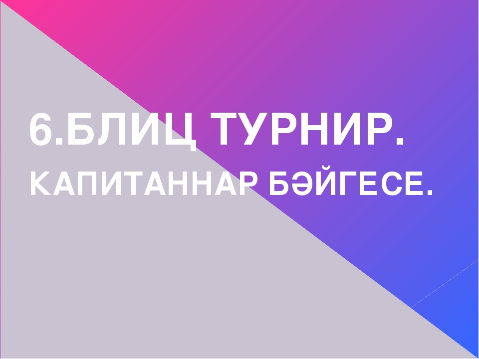6.БЛИЦ ТУРНИР. КАПИТАННАР БӘЙГЕСЕ.