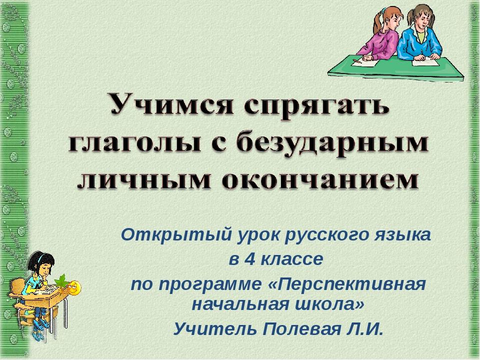 Открытый урок русского языка в 4 классе по программе «Перспективная начальная...