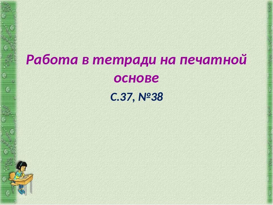 Работа в тетради на печатной основе С.37, №38