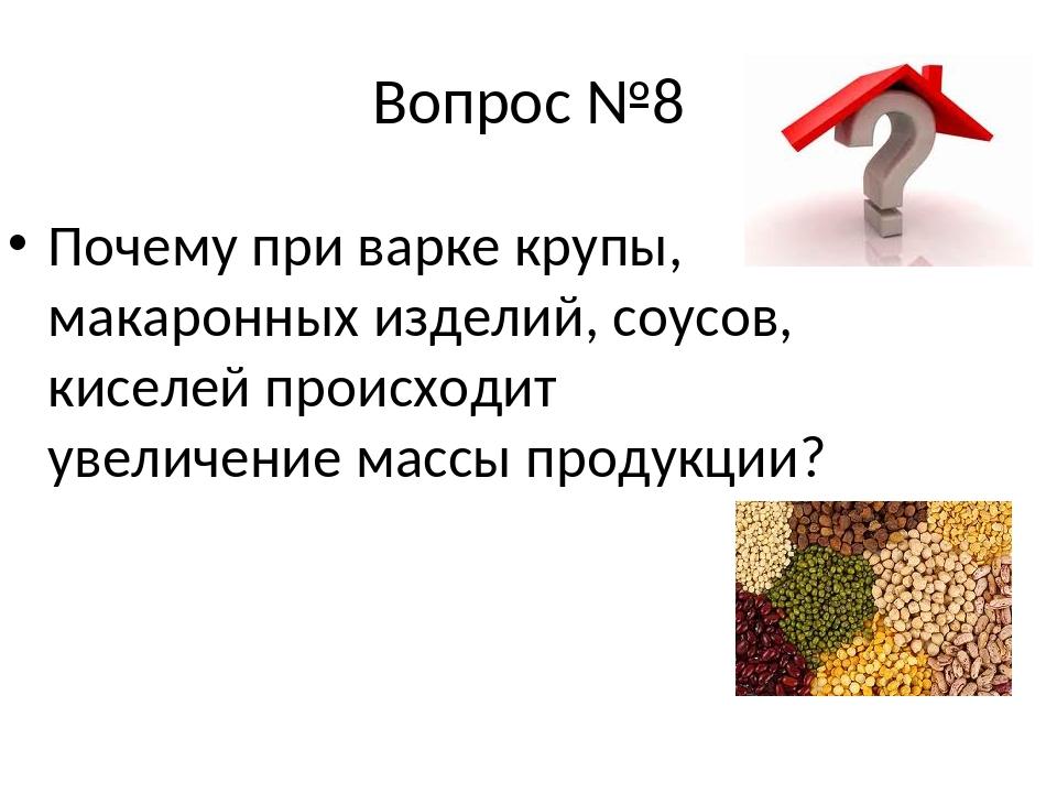 Вопрос №8 Почему при варке крупы, макаронных изделий, соусов, киселей происхо...