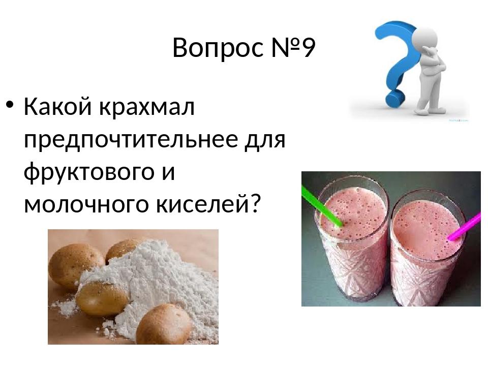 Вопрос №9 Какой крахмал предпочтительнее для фруктового и молочного киселей?