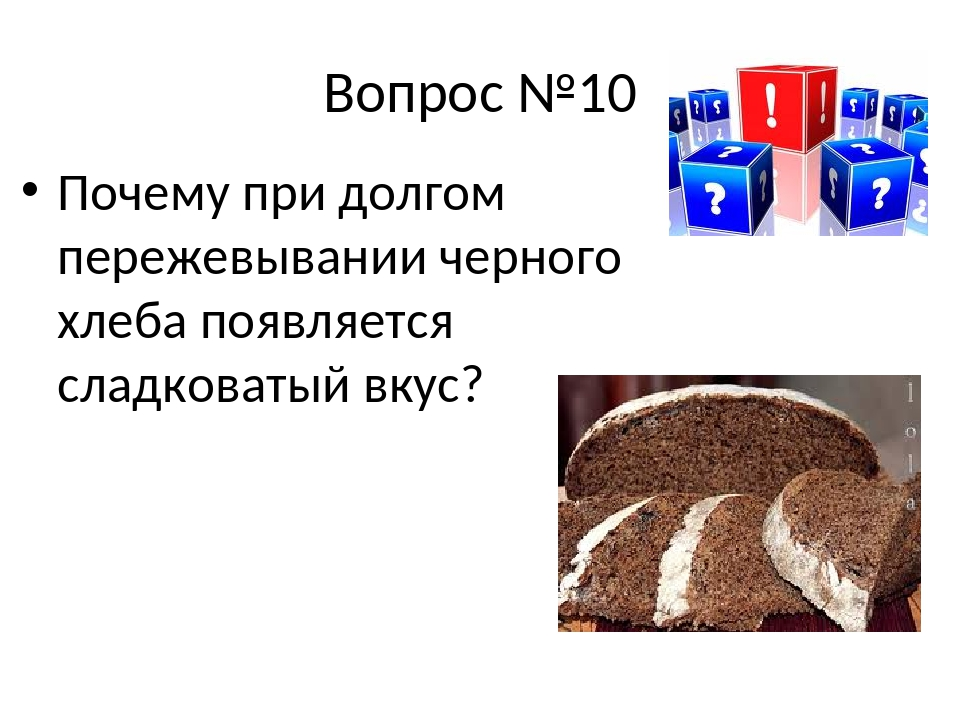 Вопрос №10 Почему при долгом пережевывании черного хлеба появляется сладковат...