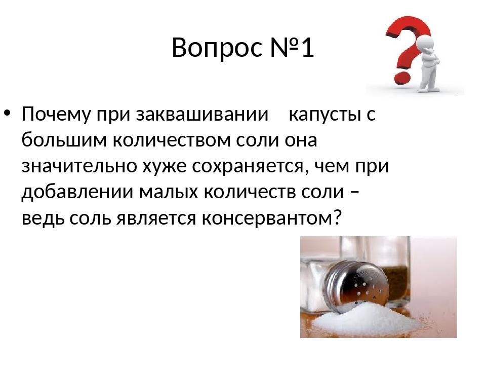 Вопрос №1 Почему при заквашивании капусты с большим количеством соли она знач...