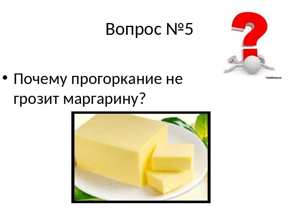 Вопрос №5 Почему прогоркание не грозит маргарину?