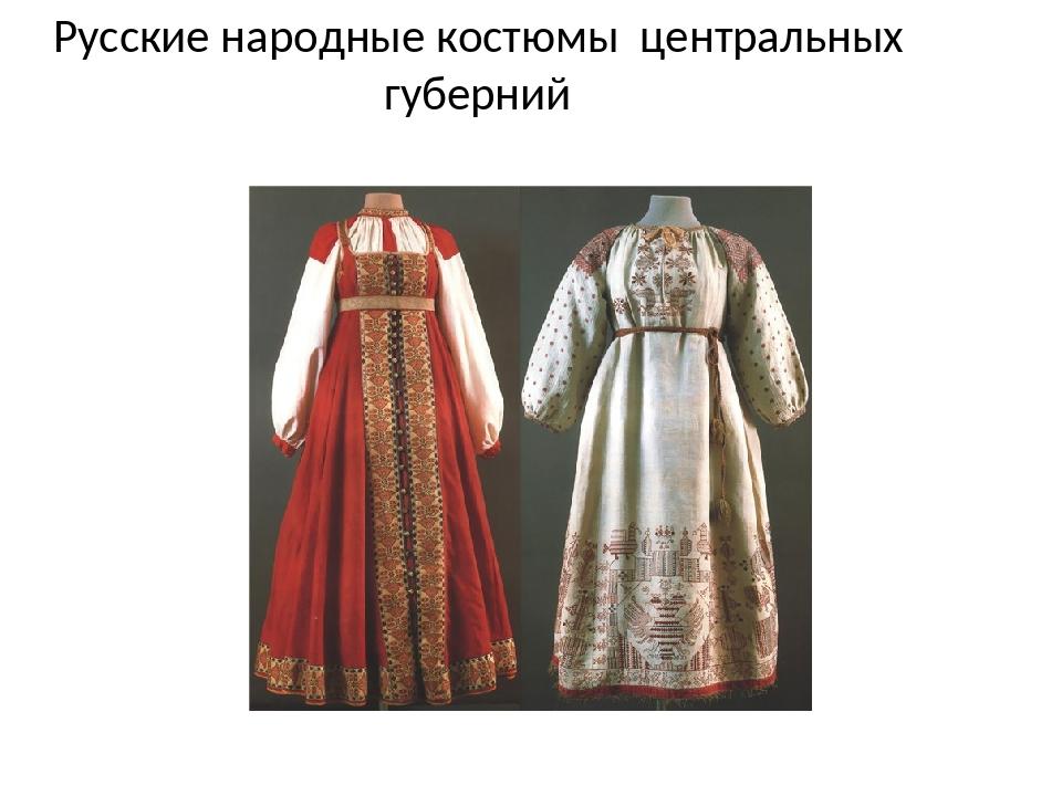 Русские народные костюмы центральных губерний
