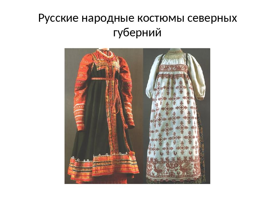 Русские народные костюмы северных губерний