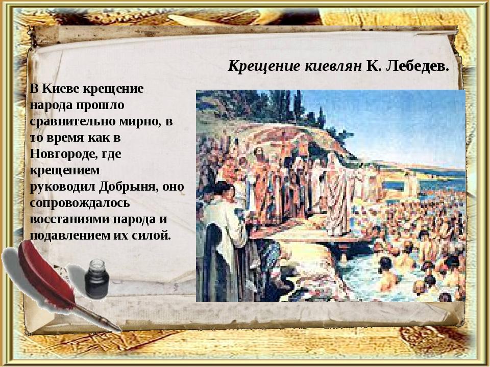 Крещение киевлянК.Лебедев. В Киеве крещение народа прошло сравнительно мирн...