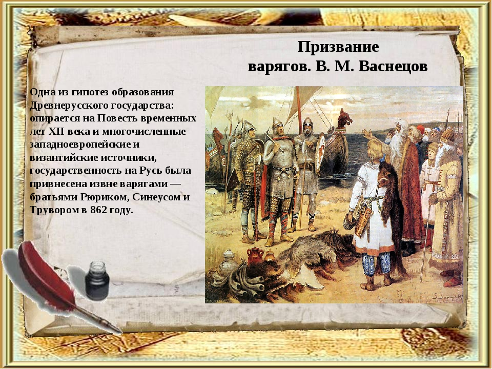 Призвание варягов.В.М.Васнецов Одна из гипотез образования Древнерусского...