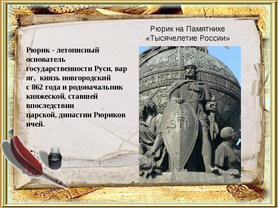Рюрик наПамятнике «Тысячелетие России» Рюрик - летописный основатель государ...