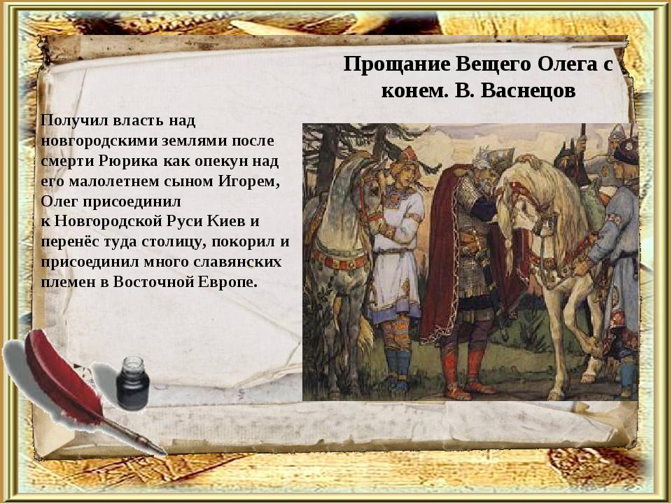 Прощание Вещего Олега с конем.В.Васнецов Получил власть над новгородскими з...