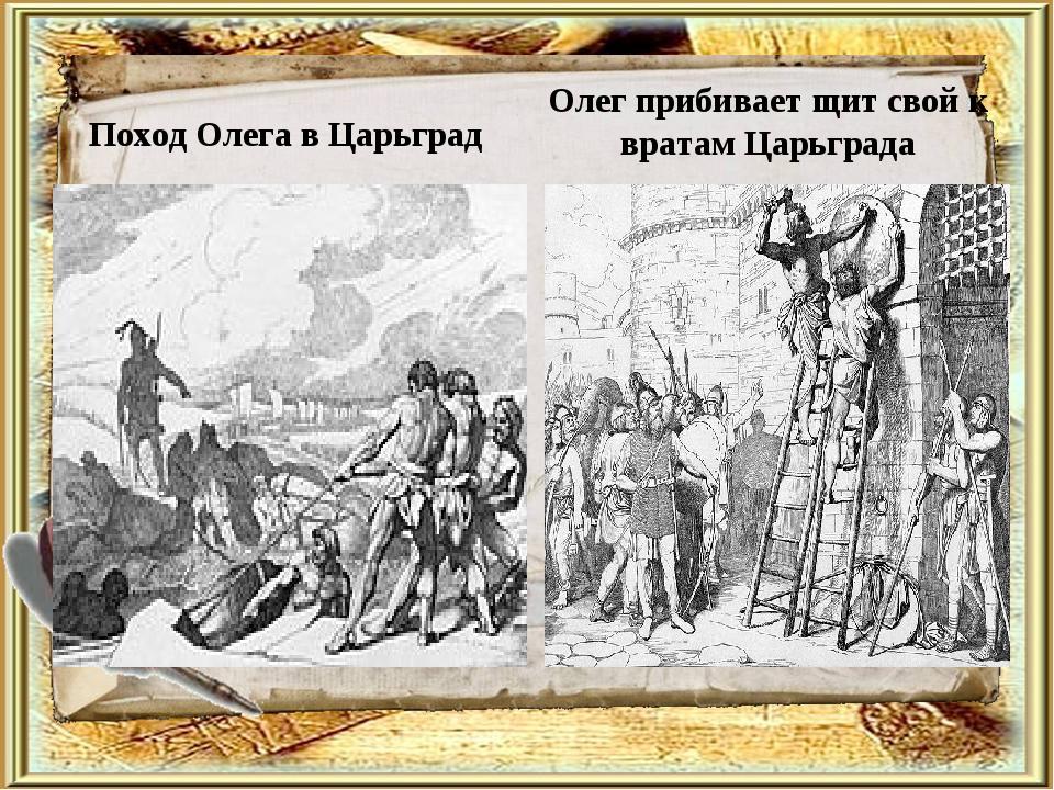 Поход Олега в Царьград Олег прибивает щит свой к вратам Царьграда