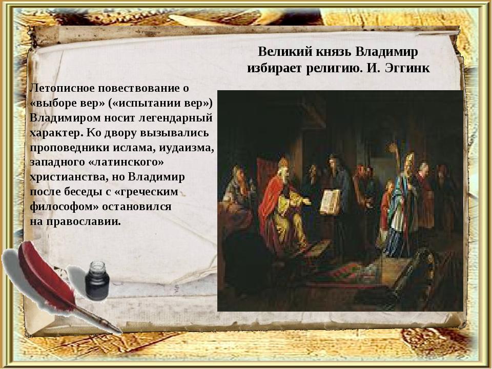 Великий князь Владимир избирает религию.И. Эггинк Летописное повествование о...