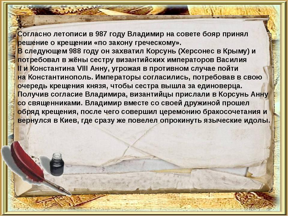 Согласно летописи в987 году Владимир на совете бояр принял решение о крещени...