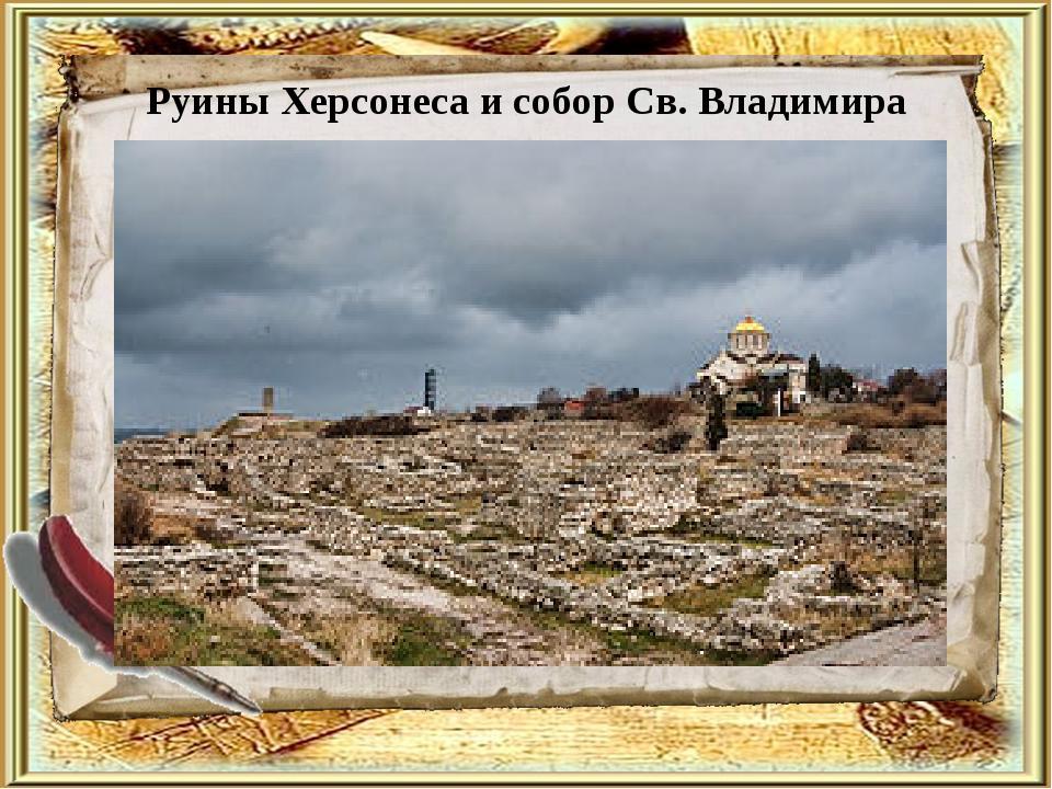РуиныХерсонесаи собор Св. Владимира