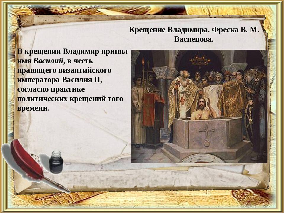 Крещение Владимира. ФрескаВ. М. Васнецова. В крещении Владимир принял имяВа...