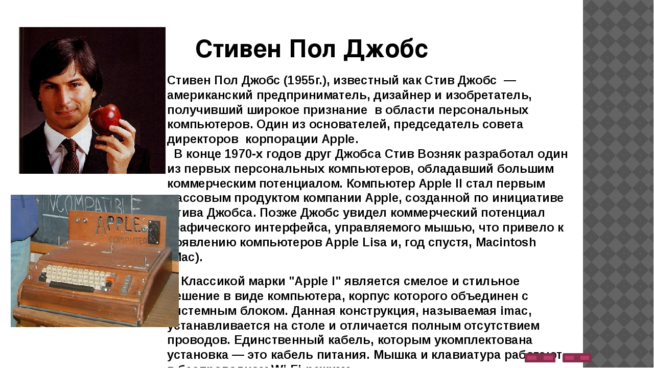 Финский программист Линус (1969г) — это отец-основатель linux — популярной оп...