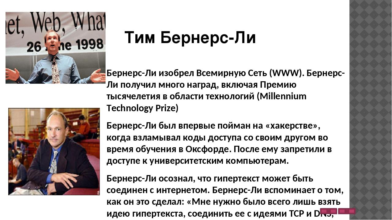 Источники информации http://texnomaniya.ru/ http://master-komp.com/stati/inte...