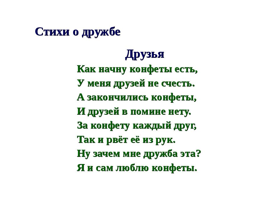 Счастья удачи, стихи про друзей