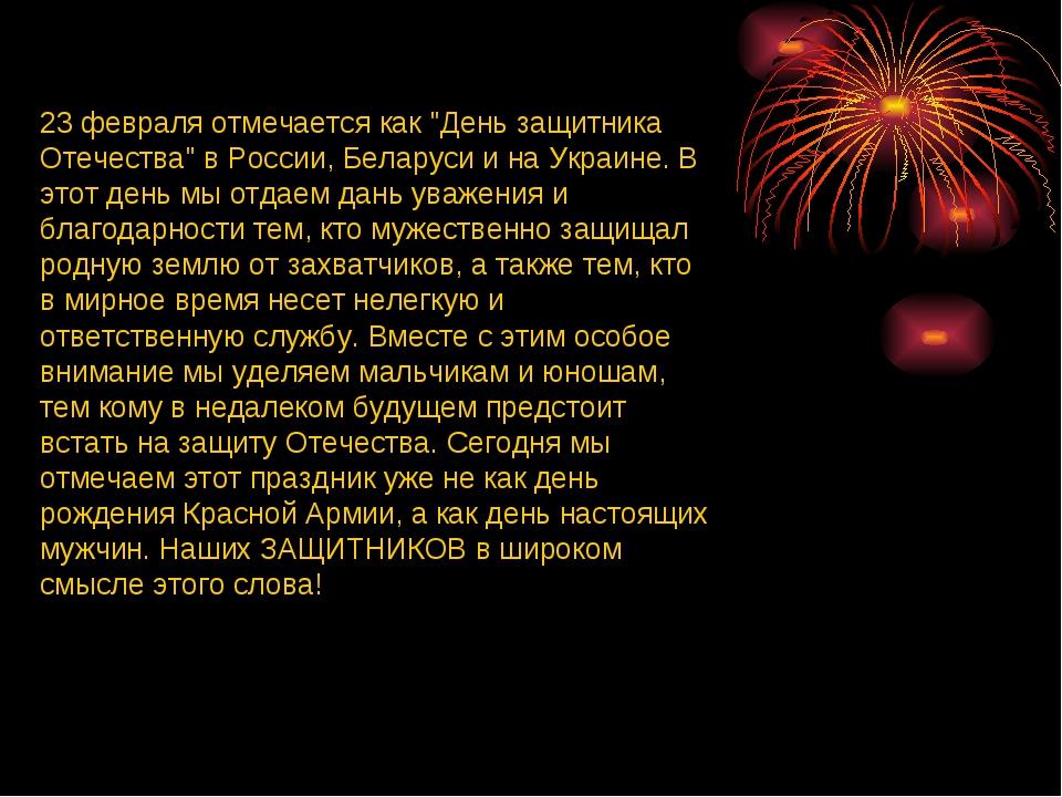 """23 февраля отмечается как """"День защитника Отечества"""" в России, Беларуси и на..."""