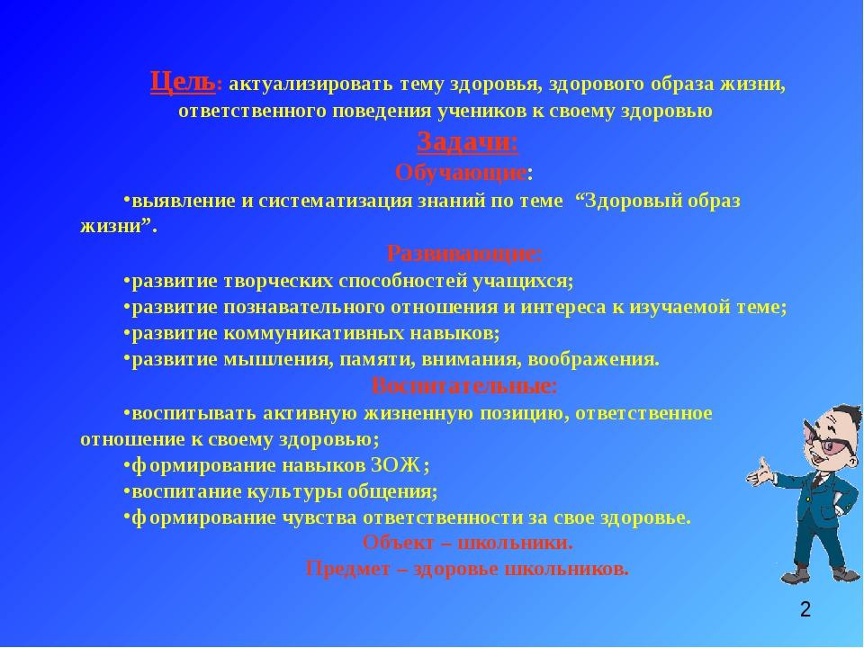 2 слайд Цель  актуализировать тему здоровья, здорового образа жизни,  ответственного п 190f254c0ad