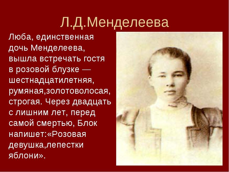 Л.Д.Менделеева Люба, единственная дочь Менделеева, вышла встречать гостя в ро...