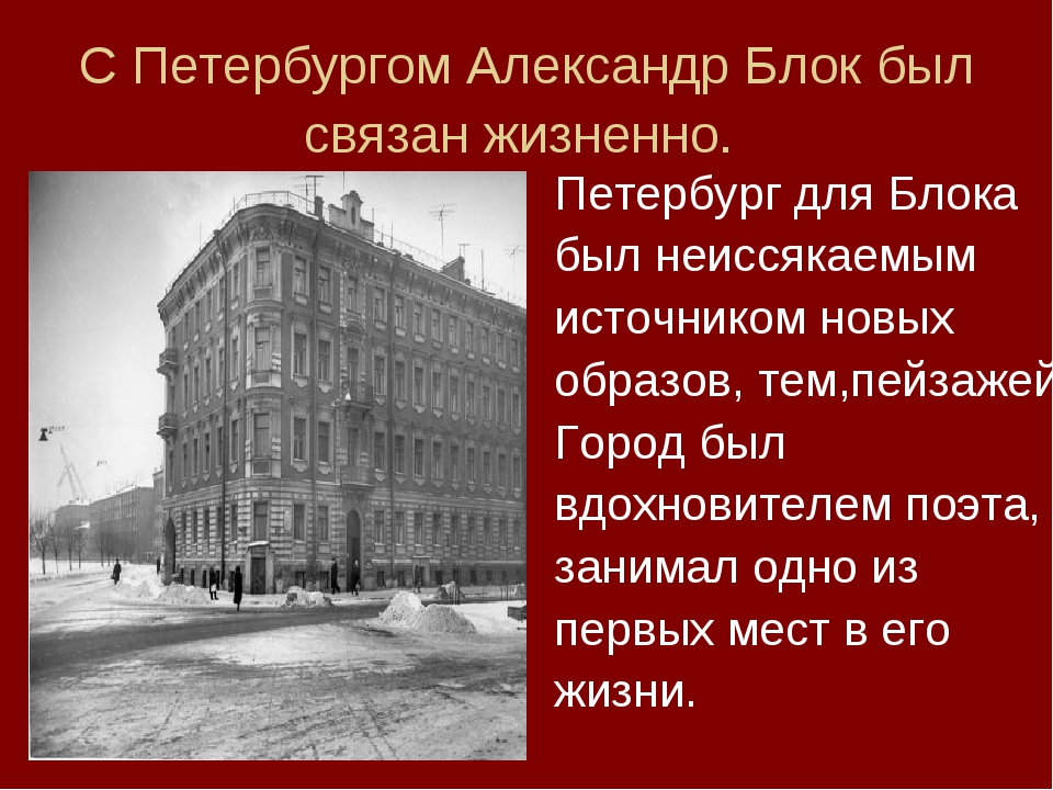 С Петербургом Александр Блок был связан жизненно. Петербург для Блока был неи...