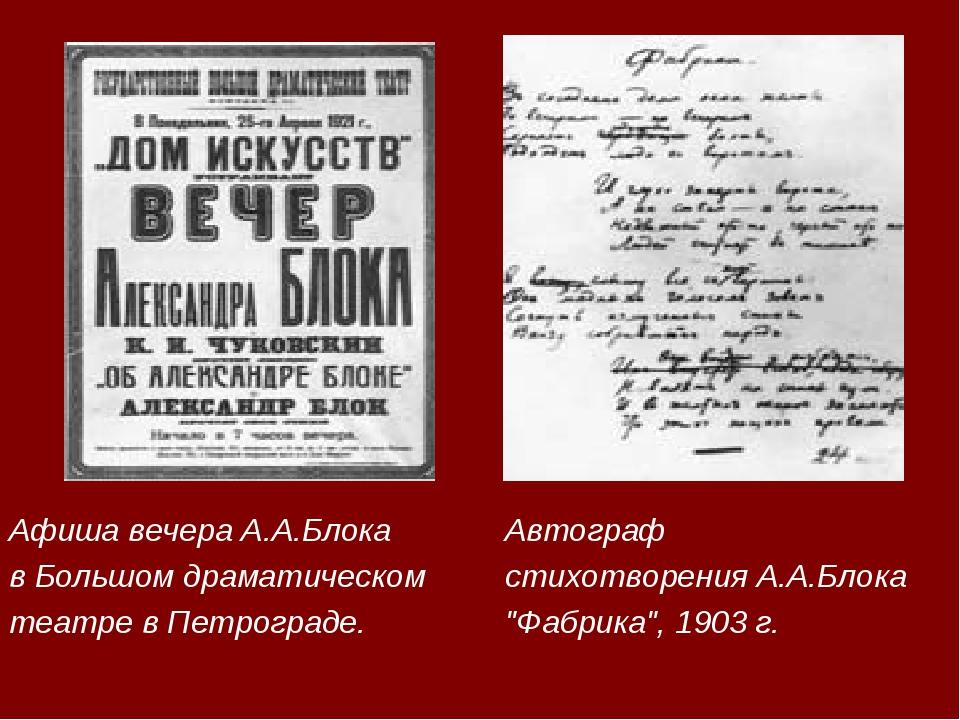 Афиша вечера А.А.Блока в Большом драматическом театре в Петрограде. Автограф...