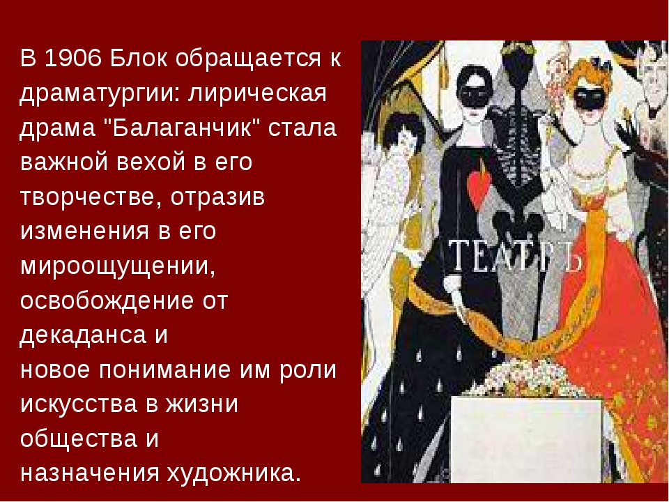 """В 1906 Блок обращается к драматургии: лирическая драма """"Балаганчик"""" стала важ..."""
