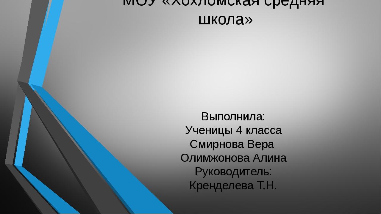МОУ «Хохломская средняя школа»      Творческий проект Тема: «В названии...