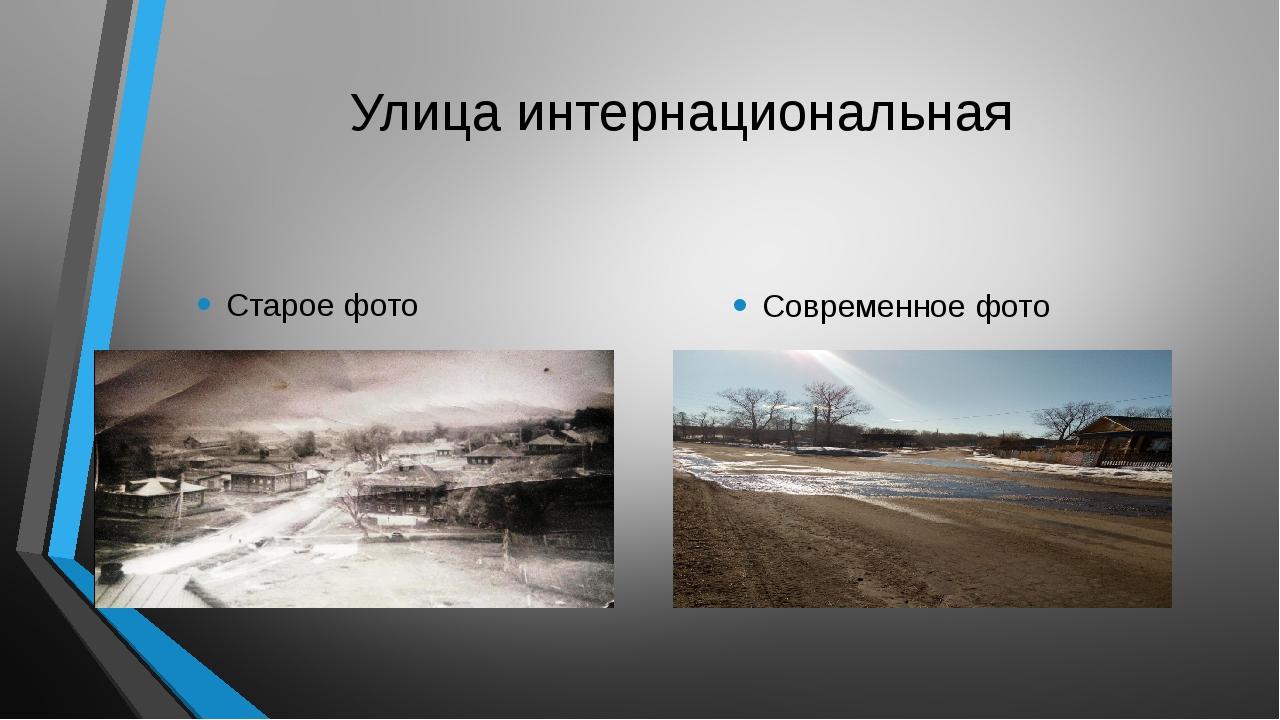 Улица интернациональная Старое фото Современное фото