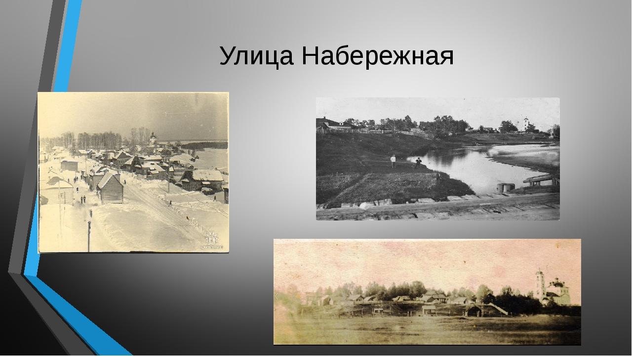 Улица Набережная Старое фото Новое фото