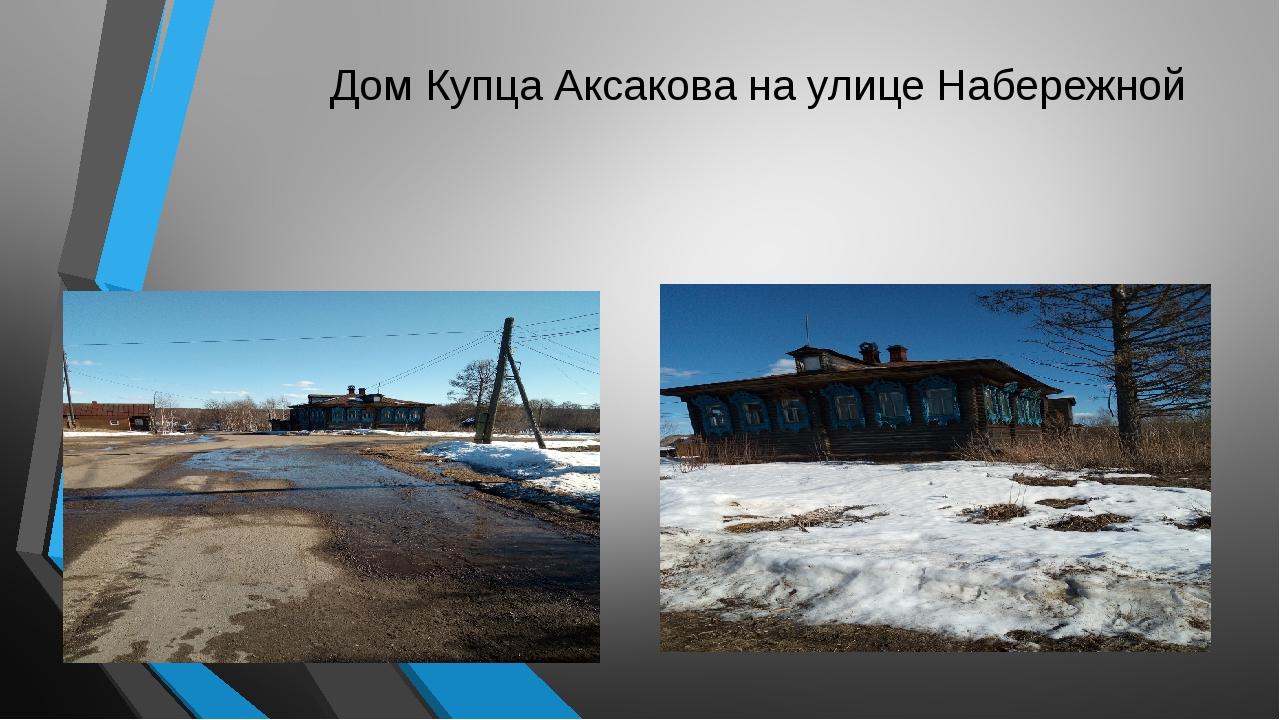 Дом Купца Аксакова на улице Набережной