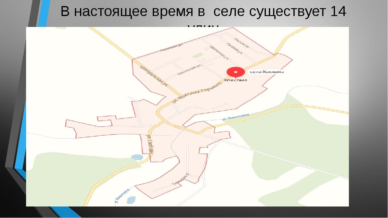 В настоящее время в селе существует 14 улиц