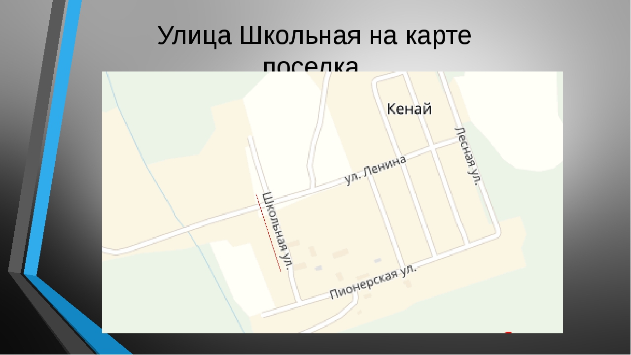 Улица Школьная на карте поселка.