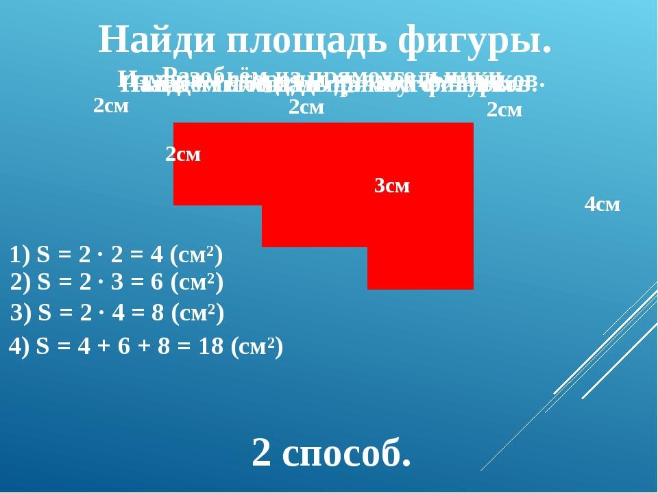Найди площадь фигуры. Разобьём на прямоугольники. 2 способ. Измерим стороны...