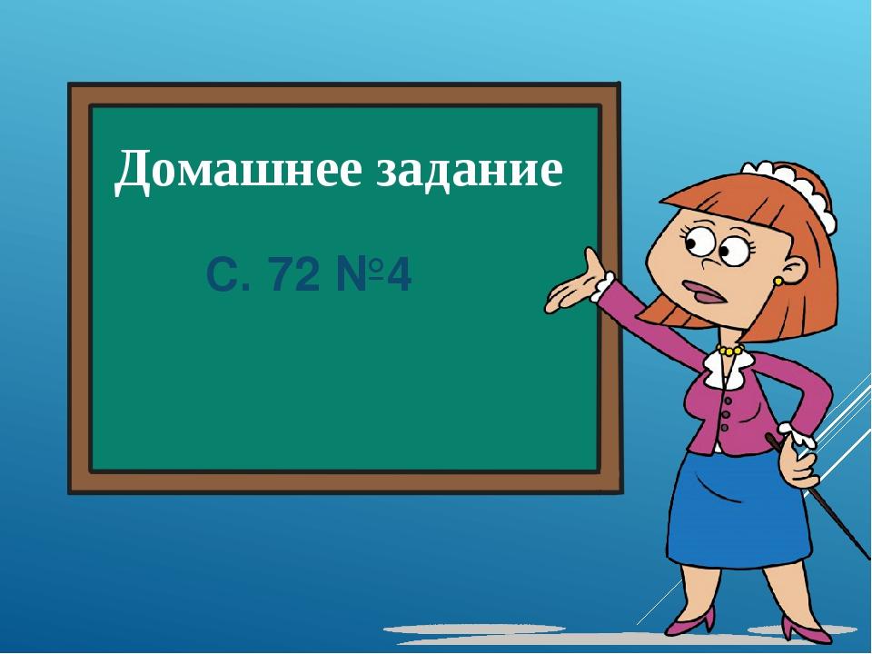 С. 72 №4 Домашнее задание