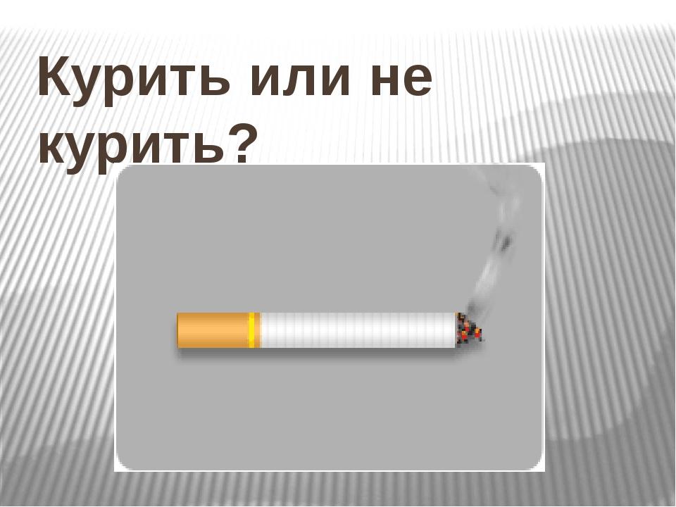 популярные курить или не курить картинка руку сердце
