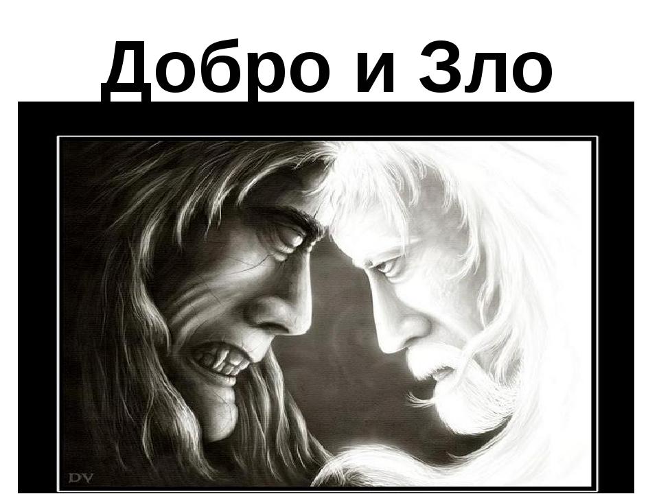 Злой и добрый картинка