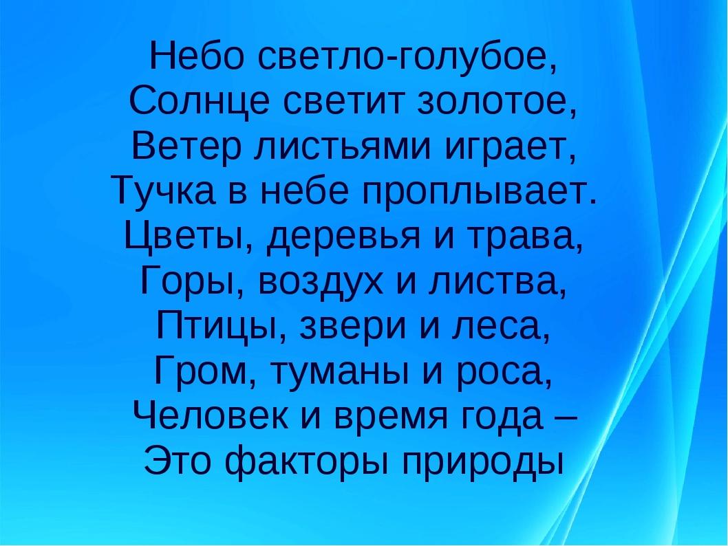 Стихи про небо голубое