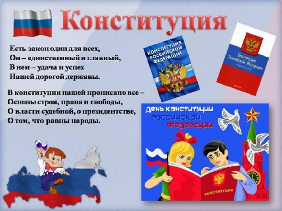 Про маму, картинки конституция россии для детей
