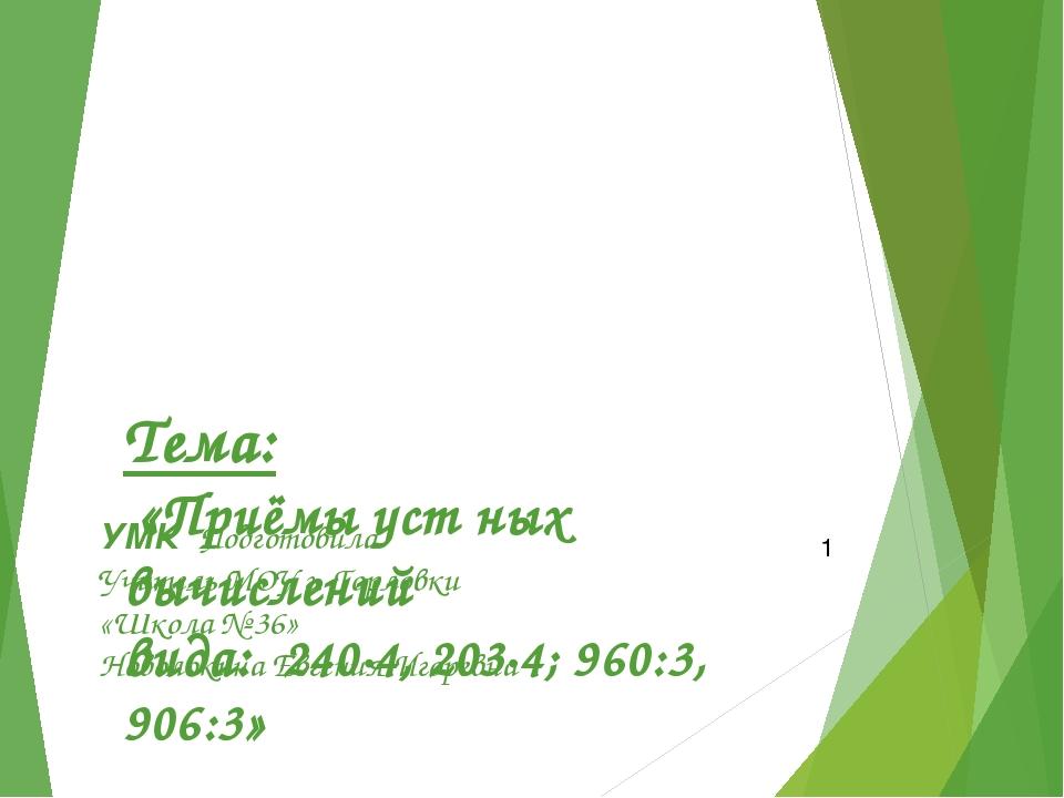 Тема: «Приёмы уст ных вычислений вида: 240·4, 203·4; 960:3, 906:3» УМК Подго...