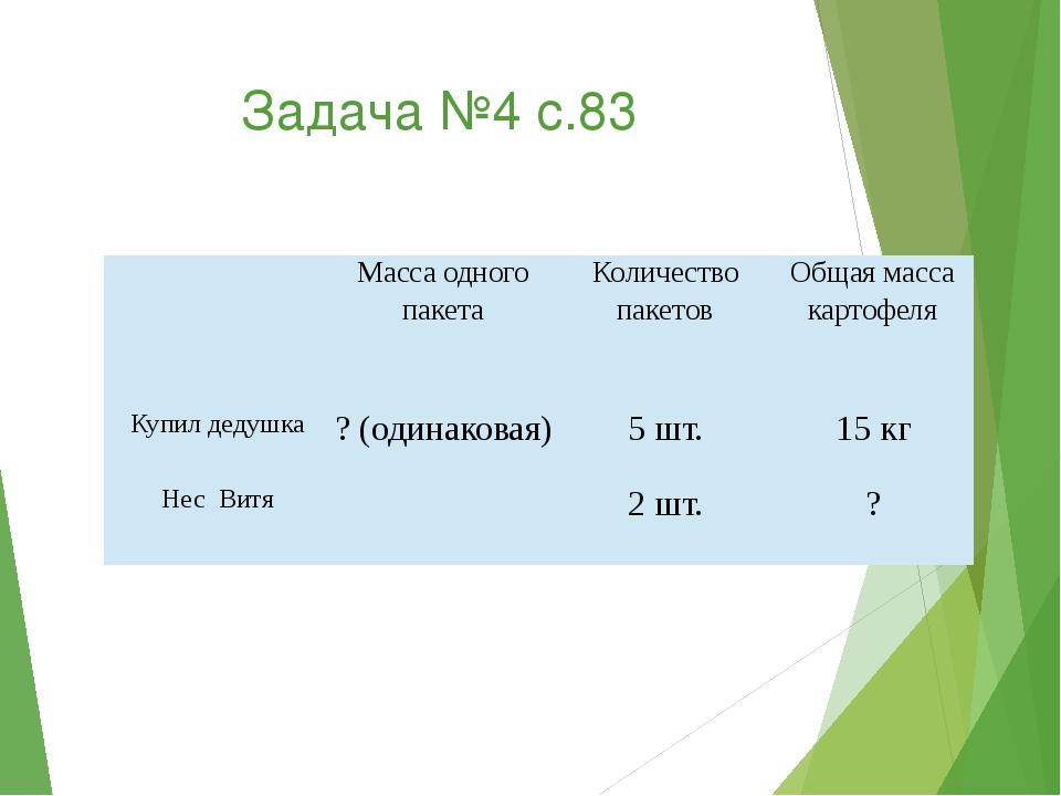 Задача №4 с.83  Масса одного пакета Количество пакетов Общая масса картофеля...