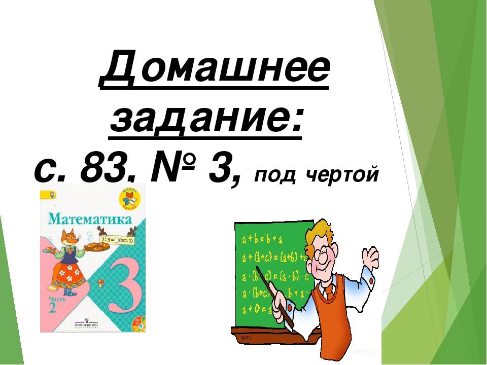 Домашнее задание: с. 83, № 3, под чертой