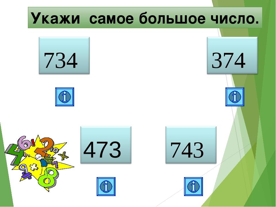 Укажи самое большое число. 743 374 473 734