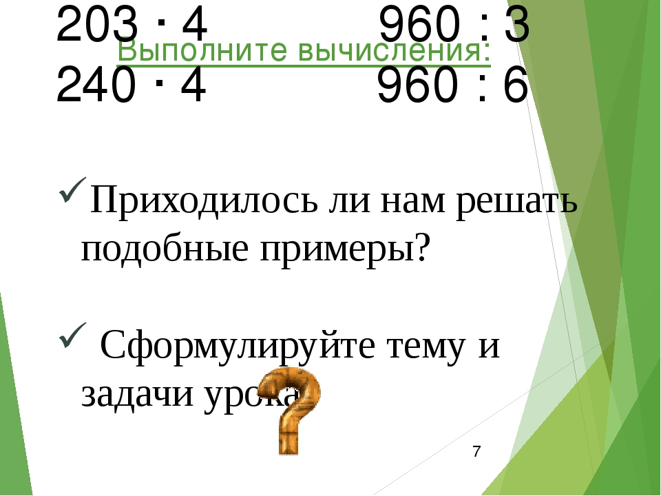 Выполните вычисления: 203 · 4 960 : 3 240 · 4 960 : 6 Приходилось ли нам реша...