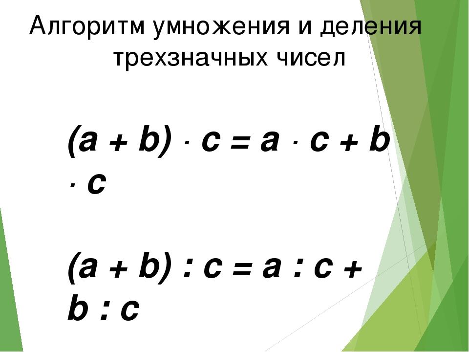 (а + b) ∙ с = а ∙ с + b ∙ с (а + b) : с = а : с + b : с Алгоритм умножения и...