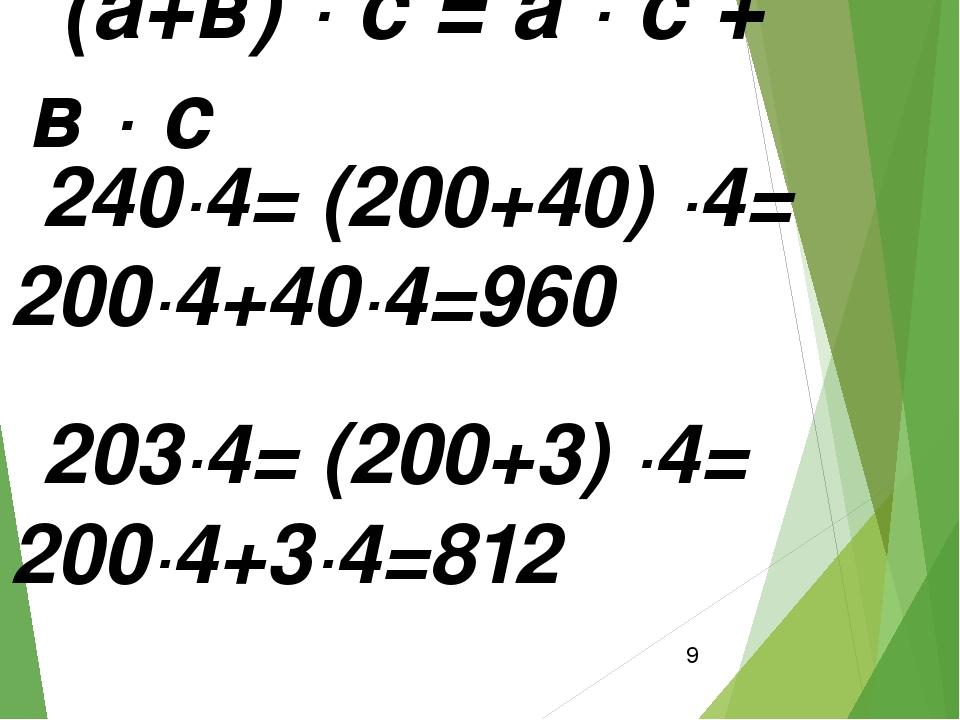 (а+в) · с = а · с + в · с 240·4= (200+40) ·4= 200·4+40·4=960 203·4= (200+3)...