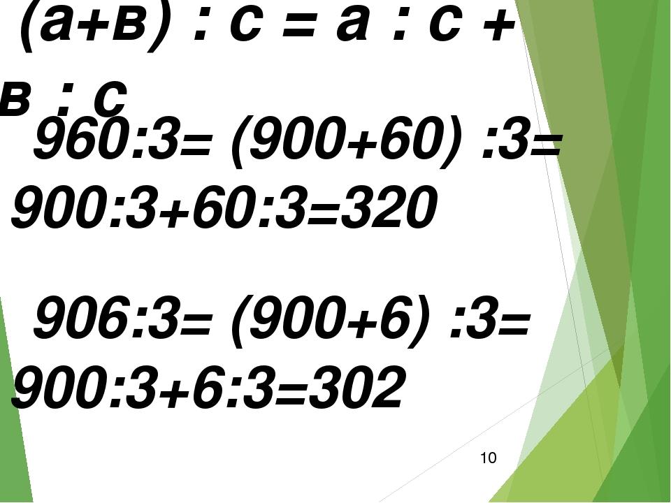 (а+в) : с = а : с + в : с 960:3= (900+60) :3= 900:3+60:3=320 906:3= (900+6)...
